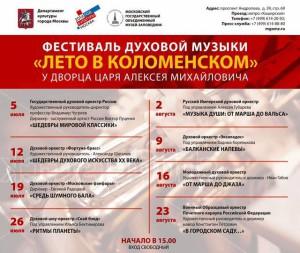 Фестиваль духовых оркестров Коломенское