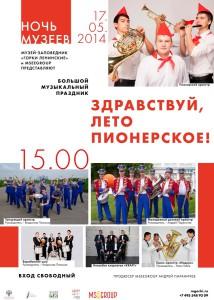 Духовые оркестры Горки Ленинские, афиша