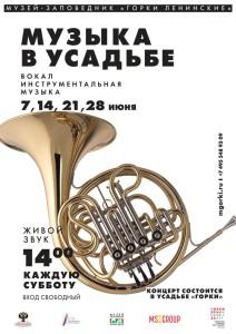Духовой оркестр Горки Лениниский музей заповедник