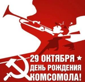Комсомольская песня