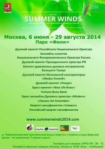 Открытый фестиваль оркестров