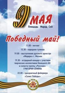 9 Мая Оркестр Модерн Нарьян Мар