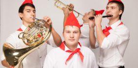 Пионерский оркестр